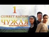 Турецкий сериал Чужая 1 серия
