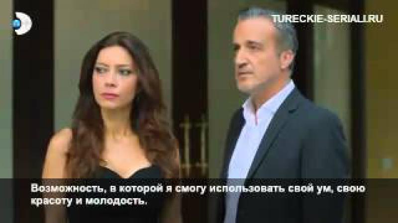 Любовь и грех 1 серия в хорошем качестве Ask ve Gunah | Tureckie-seriali.ru