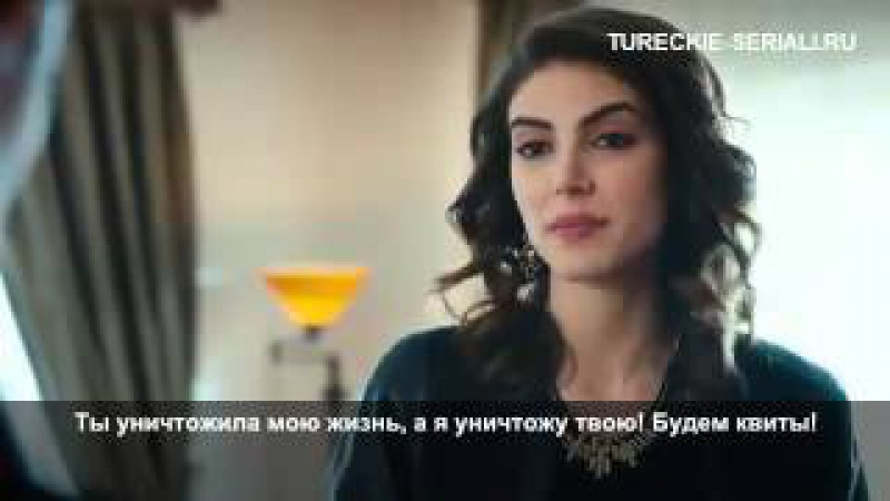 Белая ложь 1 серия (на русском) Beyaz yalan | tureckie-seriali.ru