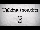 Talking Thoughts 3: Как стать интересным собеседником?