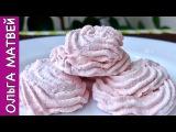 Как Приготовить Вкусный Зефир Дома How to Make Strawberry Marshmallow (Zephyr)