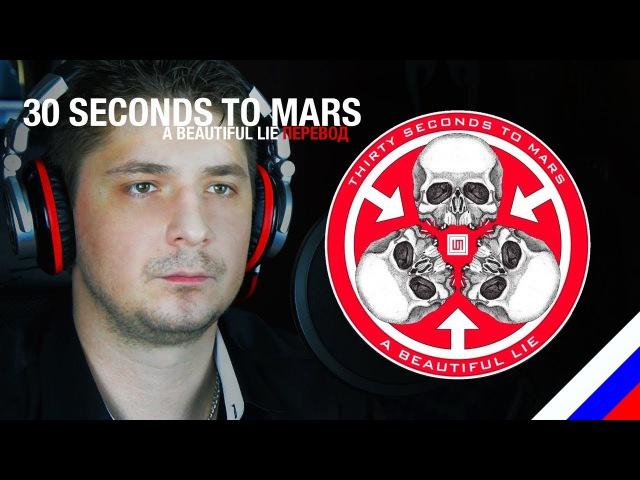 30 SECONDS TO MARS - A Beautiful Lie (перевод) [на русском языке] FATALIA