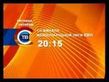 Телевизионная Международная Лига МС КВН. Анонс второй 14 2016