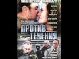 Сериал Против течения 1-2 серии Боевик, драма, криминал