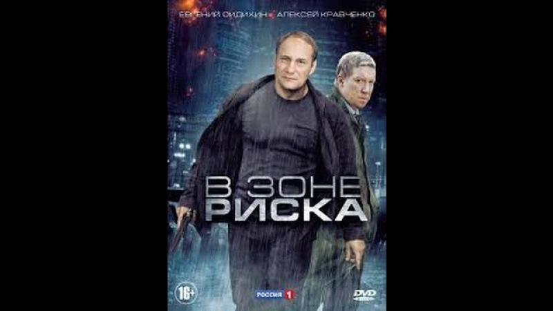 в зоне риска 1,2,3 серии(16)Россия 2013.Боевик,детектив,криминал(16)