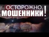 Осторожно, мошенники! Очумелые ручки - Видео Dailymotion