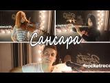 БАСТА - САНСАРА (Кавер Гитара + Скрипка + Флейта)