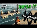 Watch Dogs 2 - НАШЕЛ МОРСКИХ ЛЬВОВ ИЗ THPS4 И АЛЬКАТРАС ВОТ ЭТО ДА!