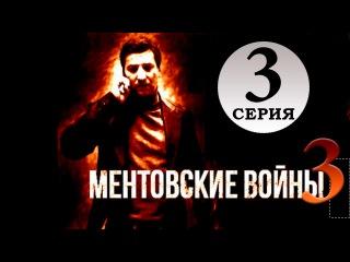 Сериал Ментовские Войны 3 сезон 3 серия! Русские сериалы, боевики, криминал.