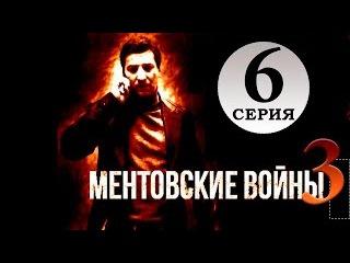 Сериал Ментовские Войны 3 сезон 6 серия! Русские сериалы, боевики, криминал.