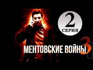 Сериал Ментовские Войны 3 сезон 2 серия! Русские сериалы, боевики, криминал.