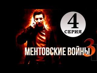 Сериал Ментовские Войны 3 сезон 4 серия! Русские сериалы, боевики, криминал.