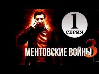 Сериал Ментовские Войны 3 сезон 1 серия! Русские сериалы, боевики, криминал.