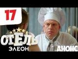 Отель Элеон 17 серия. Анонс. Информация о сериале