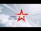 Служу России! Выпуск от 30.04.2017
