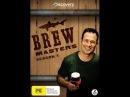 Пивовары 1 сезон 6 серия Для итальянского ресторана