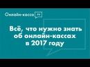 Онлайн кассы с 2017 года 54 ФЗ ОФД