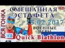 БИАТЛОН, Военные игры 2017 Смешанная эстафета (вся гонка)