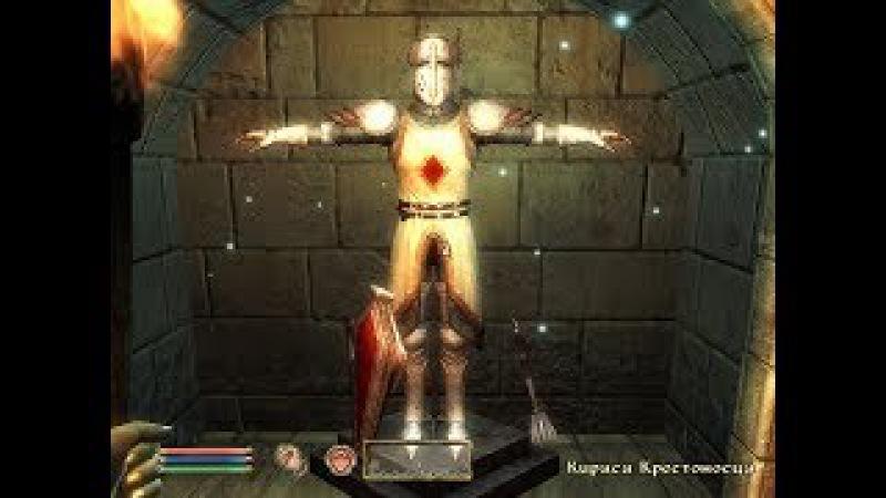 Pushistik Крестоносец Oblivion дополнение рыцари девяти.
