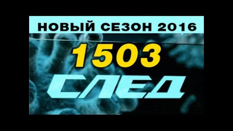 След 1503 серия - Гость из прошлого