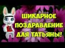 Красивые поздравления для Татьяны в Татьянин День! Музыкальный подарок поздравление ZOOBE Муз Зайка