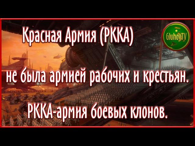 Красная Армия (РККА) не была армией рабочих и крестьян. РККА-армия боевых клонов.