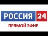 Россия 24. Последние новости сегодня в России и мире в прямом эфире