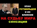 Клан Ротшильдов и их влияние на судьбу мира