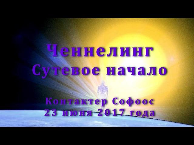 Контактер Софоос. Ченнелинг. Сутевое начало. 23 июня 2017 года