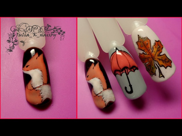 Осенние дизайны ногтей гель лаком. Лиса. Кленовый листик. Объемный зонтик