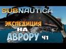 Subnautica►Аврора ч1► 5