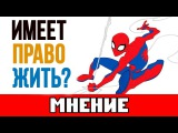 Новый мультфильм про Человека-Паука ОБЗОР ПЕРВЫХ СЕРИЙ