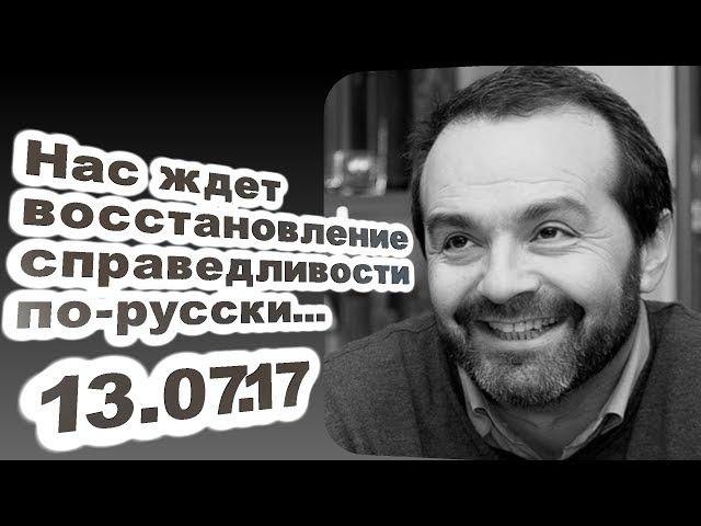 Виктор Шендерович - Нас ждет восстановление справедливости по-русски... 13.07.17