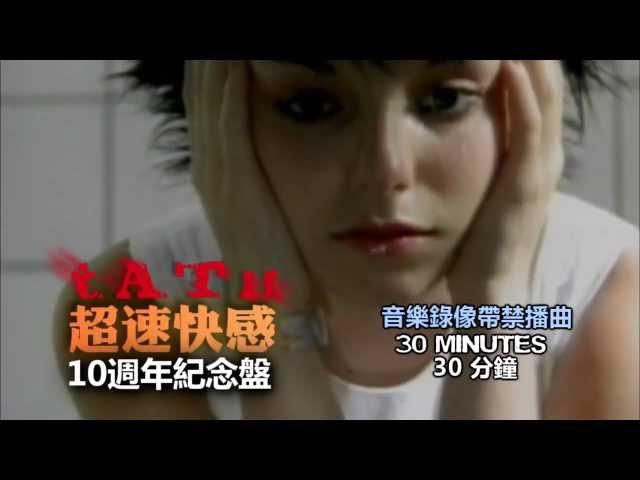 T.A.T.u.【超速快感/ 200 KM/H In The Wrong Lane/ 】10 週年紀念盤 半官方中文宣傳片