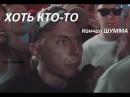 ВСЕ РАУНДЫ Vibehunter vs ШУММ на 140 BPM CUP 2 этап