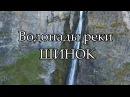 Высочайший водопад Алтайского края/река Шинок/Водопад Жираф/СВЕРХУ ВИДНЕЕ АЛТАЙ