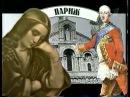 Княжна Тараканова 1 часть