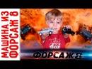 Форсаж 8 - Тюнинг машинки Camaro! Часть 1. Делаем Dodge IceCharger! Быстрый Тюнинг