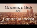 Muhammad al muqit محمد المقيط 2017 Nasheeds