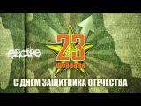 Escape - Офицеры (cover Олег  Газманов)