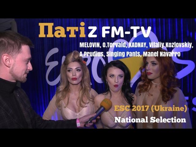 Євробачення 2017 - MELOVIN, O.Torvald, KADNAY, Kozlovskiy, Prudius, Singing Pants, Manel Navarro