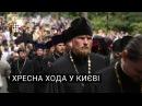 Віряни, священники, поліція, жебраки: хресна хода у Києві