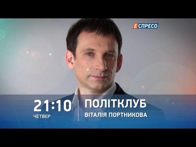 Анонс програми Політклуб Віталія Портникова у четвер 21 вересня о 21:10