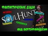 Фантастические души анд вертуфайндзэм Soul Hunt