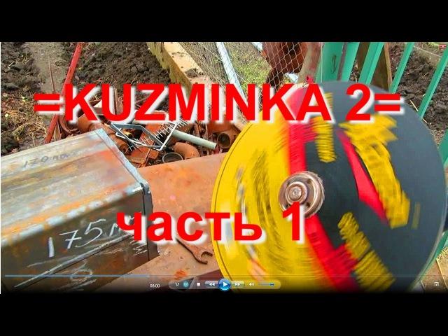 =КUZMINKA 2= (1 часть) Варочная ракетная печь (ROСKET STOVE)