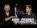 Актеры Игры Престолов о фанатских теориях RUS VO