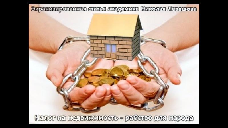 Н.Левашов разоблачает Налог на недвижимость