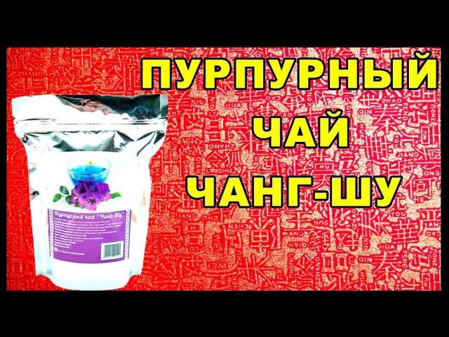 Пурпурный чай Чанг-Шу! Чанг-Шу - Цена, Отзывы, Купить