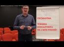 Техника ВОРОНКА - ЦЕЛЬ