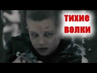 Лучшие военные новинки 2017. Военная драма Тихие волки. Лучшие военные фильмы 1941 -...